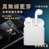 現貨快出  i7藍芽耳機 tws藍芽耳機 i7s無線藍芽耳機 交換禮物藍芽耳機帶充電倉        麥琪精品屋