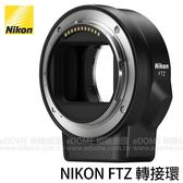 NIKON FTZ 原廠轉接環 (3期0利率 免運 國祥公司貨) 全片幅 Z6 Z7 系列適用