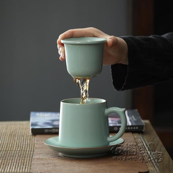 馬克杯 汝窯茶杯茶水分離陶瓷帶蓋過濾家用男女生水杯辦公室泡茶杯馬克杯 衣櫥秘密