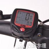 單車碼錶 自行車中文碼表 山地車秒表計數器騎行公里表單車測數器裝備配件 巴黎衣櫃