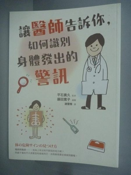 【書寶二手書T7/養生_KGM】讓醫師告訴你,如何識別身體發出的警訊_平石貴久