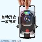 倍思智慧車載無線充電器通用型蘋果安卓汽車手機無線充電架萬能型快充支架