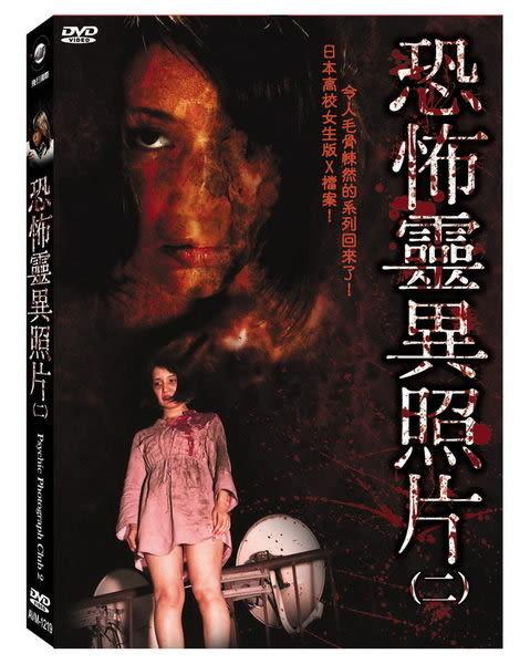 恐怖靈異照片  二 DVD (購潮8)