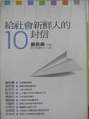 【書寶二手書T4/財經企管_HJI】給社會新鮮人的10封信_嚴長壽等