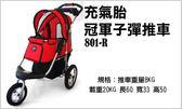 [寵樂子]《IBIYAYA 依比呀呀》充氣胎冠軍子彈推車FS801-R(紅) / 寵物推車