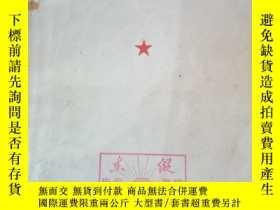 二手書博民逛書店罕見向林彪同志學習Y255116 內蒙師院 出版1967
