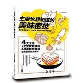 主廚也想知道的美味密技(4大工法.22堂實戰課程.40道應用食譜.烹調祕訣都在科