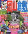岡山・倉敷<'18>-蒜山高原 (まっぷるマガジン) 日文書