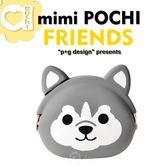 p+g design mimi POCHI FRIENDS  繽紛馬戲團系列 立體動物造型零錢包/收納包 - 哈士奇