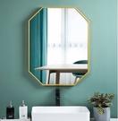 春節特價 北歐現代簡約浴室鏡化妝鏡梳妝鏡裝飾鏡衛生間洗手臺掛牆八角鏡子