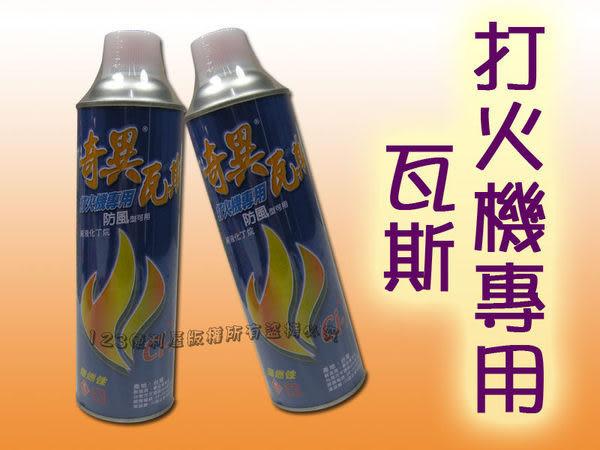 【GE384】奇異瓦斯 打火機專用 防風型可用/登山/露營★EZGO商城★