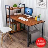 電腦桌台式家用經濟型書桌簡約現代學生寫字桌子臥室簡易書架組合WY