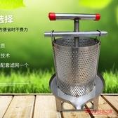 蜂蜜機 榨蠟機土蜂蜜手壓蜜機不銹鋼炸果汁榨蜜機中蜂小型家用打糖機榨酒T 1色