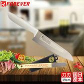 【FOREVER】日本製造鋒愛華鑽石鈦合金刀19CM(送鑽石磨刀器)