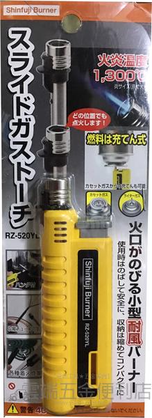 *雲端五金便利店* 瓦斯噴槍 RZ-520YL 露營 烤肉 噴火槍 噴燈   燒烤  類似 SOTO ST-480