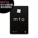 MTO M19 超大聲大字體長續航直立式4G資安機—原廠專用電池