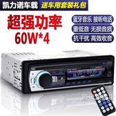 12V24V通用車載藍芽MP3播放器插卡貨車收音機代汽車CD音響DVD主機全館免運XW