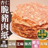 杏仁脆豬肉紙 六款口味(原味/蒜味/芝麻/海苔/黑胡椒/櫻花蝦) 自然優 日華好物