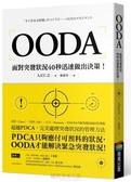 OODA:面對突發狀況40秒迅速做出決策【城邦讀書花園】
