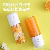 云米便攜式榨汁機家用水果小型充電迷你炸果汁機電動學生榨汁杯 探索先鋒