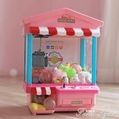 兒童迷你抓娃娃機夾娃娃機公仔投幣機糖果扭蛋男女孩玩具生日禮物 HM 范思蓮恩