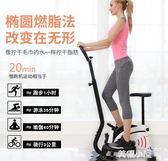 踏步機家用靜音機健身器材多功能踩踏運動腳踏機橢圓機QM『美優小屋』
