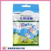 卡洛塔妮羊乳片 原味 24顆袋裝 寶寶羊乳片 添加益生菌 一歲以上適用 隨身包 營養乳片