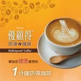 -優顧得防彈咖啡5入 健康咖啡 微生酮飲食