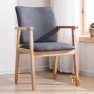餐椅 實木餐椅家用北歐現代簡約咖啡廳靠背扶手洽談書桌椅原木休閒椅子T 多色