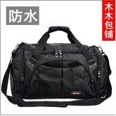 男士旅行包 手提旅遊包旅行袋 大容量 肩背 防水出差行李包健身包【時尚家居館】