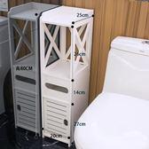 浴室置物架落地衛生間收納櫃洗手間儲物櫃衛浴廁所馬桶邊櫃 曼莎時尚LX