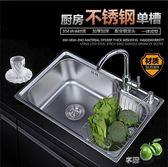 加厚SUS304不銹鋼水槽大小單槽廚房洗菜盆洗碗池一體成型單盤igo 享購
