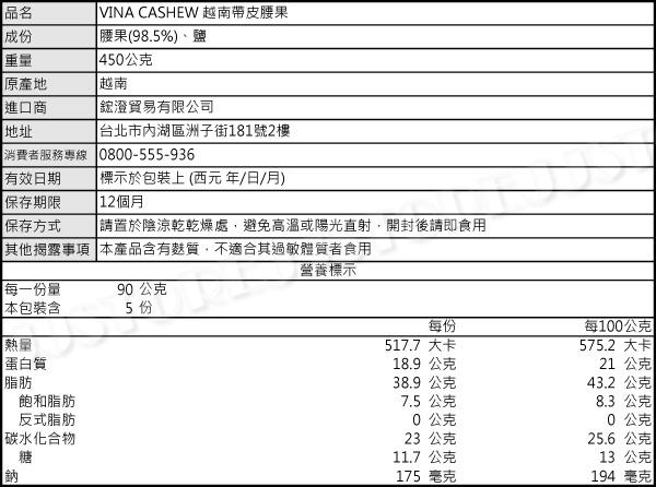 【吉嘉食品】VINA CASHEW 越南帶皮腰果 每罐450公克,產地越南,鹽香腰果 {VDV001}[#1]