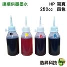 【寫真型填充墨水 四色一組】HP 250CC 適用所有HP連續供墨系統印表機機型