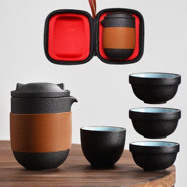 旅行茶具套裝便攜式包一壺二四杯快客杯車載功夫戶外隨身游泡茶壺 【蜜斯蜜糖】
