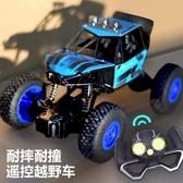 禮物超大號無線遙控汽車越野車充電動高速大腳攀爬賽車男孩子兒童玩具 育心小賣館