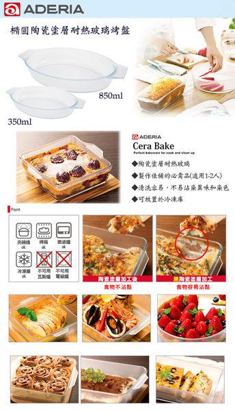 【ADERIA】日本進口橢圓陶瓷塗層耐熱玻璃烤盤350ml