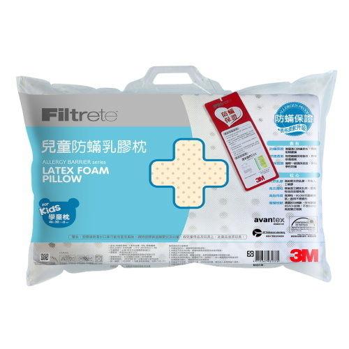 免運費 3M 天然乳膠防螨枕/兒童枕心/兒童枕頭 (適用6~12歲幼童) LF- 200-K2