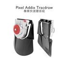 【EC數位】Pixel Addix Tracdraw 專業快速腰掛組 快槍俠 單眼扣座 插掛巢 快拆板