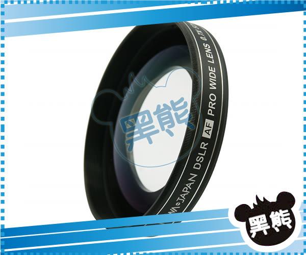 黑熊館 ROWA 超薄廣角鏡 0.7x 58mm 外口徑77mm 外接式廣角鏡 MACRO 微距 影像清晰