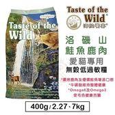 *KING WANG*美國Taste of the Wild《海陸饗宴-洛磯山鮭魚鹿肉貓配方》400g
