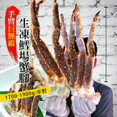 【屏聚美食】手臂巨無霸頂級鄂霍次克海(生)鱈場蟹腳(1700-1900g/半對)_免運組