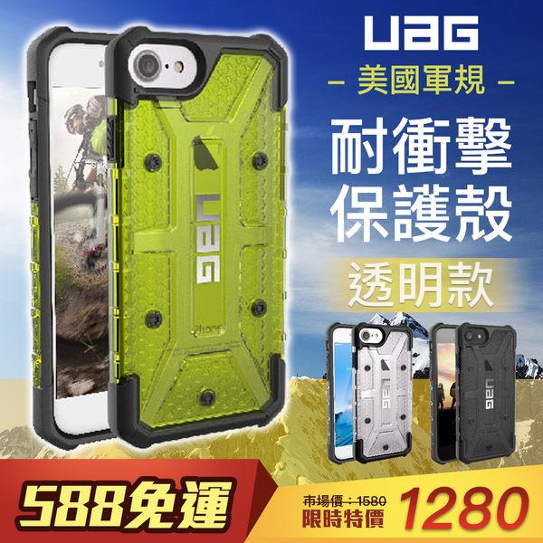 UAG 美國軍規 耐衝擊 保護殻 透明款 防摔殼 手機殼 防刮傷 按鍵保護 iPhone7 Plus iPhone6s i8 iX