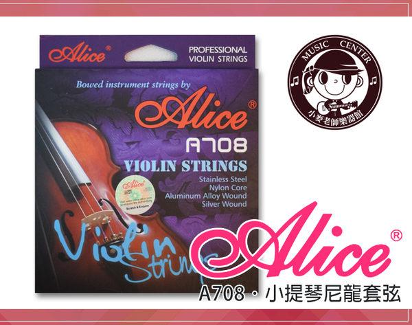 【小麥老師樂器館】小提琴弦 套弦 提琴弦 尼龍弦 Alice A708 小提琴【A585】