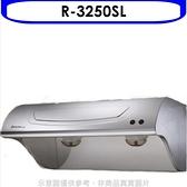 (含標準安裝)《結帳打9折》櫻花【R-3250SL】80公分斜背式不鏽鋼排油煙機