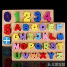 大號加厚立體手抓板拼圖拼板彩虹數字字母兒童早教益智玩具2-5歲