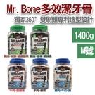 【單桶】Mr.Bone 多效潔牙骨 -五種口味 (M號) 【家庭號桶裝1400g】