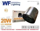 舞光 LED-CEA20W-BK 20W 3000K 黃光 全電壓 黑殼 神盾吸頂筒燈 _ WF431010
