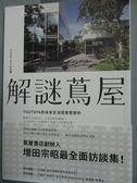 【書寶二手書T6/翻譯小說_LLO】解謎蔦屋:TSUTAYA的未來生活提案實驗所_川島蓉子