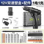 電鑽便攜電鑽12V鋰電鑽25V雙速充電鑽手槍電鑽多功能家用電起子【全館免運快速出貨】